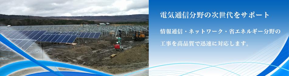 電気通信分野の次世代をサポート。情報通信・ネットワーク・省エネルギー分野の工事を高品質で迅速に対応します。